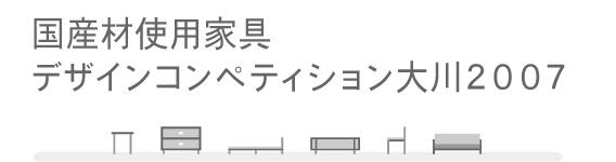 2007design_main