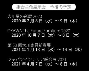 202004展示会予定HP用