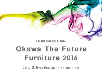 OKAWA The Future Furniture 2016