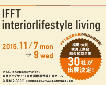 IFFT interiorlifestyle living2016