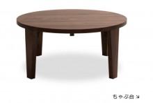人気沸騰中の高級無垢材を使った、 シンプルなちゃぶ台