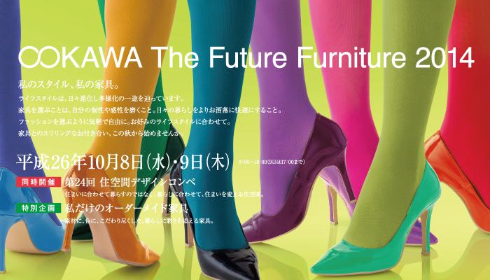 2014_future